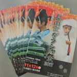 長岡京市イチのお祭り「長岡京ガラシャ祭2017」11/12開催「ガラシャウィーク」も同時開催【イベント】