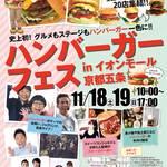 ハンバーガーまみれな2日間「ハンバーガーフェス in イオンモール京都五条」11/18,19 開催【イベント】