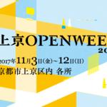 知らない上京に出会えるかも「上京OPENWEEK 2017」で魅力再発見【11/12まで】