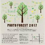 行ってきました「PHOTO FOREST 2017」夢のような空間での素敵すぎる写真展【上京OPENWEEK】