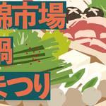 """【秋の風物詩】京都の台所""""錦市場""""でアツアツ鍋を堪能!「錦市場 鍋まつり」開催【11/11】"""