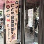 【11/19 開催】祝2周年「嵐山こども食堂」スペシャルメニューにスペシャル価格でみんなをおもてなし【京都 地域の取組】