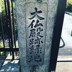【京都ぶらり散策】かつて日本一大きな大仏が京都にあった!豊臣秀吉の夢の跡☆「大仏殿跡緑地公園」【京都国立博物館スグ】