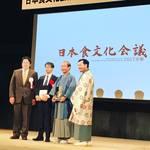 京都市で開幕!食文化にかかわる日本最大級のネットワーク「日本食文化会議2017京都」【岡崎】