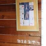 こんな京都みやげはいかが「雑貨店おやつ」6周年記念イベント「京都アートみやげてん2017」開催中【11/29まで】