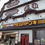 【新店】京都市内初オープン!品ぞろえさらに充実☆総合ディスカウント「MEGAドン・キホーテ京都山科店」