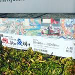【京都竹田】歴史ファン必見!入場料無料の特別展!!京セラ美術館☆鳥羽伏見の戦い150年記念展『維新の夜明け』