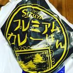 【京都パンめぐり】知る人ぞ知る隠れた逸品カレーパン!中から玉子がトロン☆「志津屋」