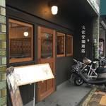 蘇るアカデミックな喫茶店「文化堂珈琲店」【同志社前】