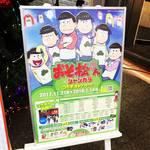 【京都deカラオケ】おそ松さんコラボルームで年末年始は歌いまくる!おそ松さんメニューあり〼「スーパージャンカラ河原町本店」