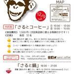 【12/9 開催】今度はコーヒーイベントやり〼!太秦 light 商會 presents「さるとコーヒー」「さると鍋」@嵯峨・SARUT COFFEE