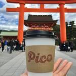 伏見稲荷駅前の粋なコーヒースタンド「ピコオーガニックコーヒー」【京都カフェ】