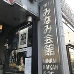 京都の老舗映画館「京都みなみ会館」が3月末で閉館!惜しむ声多数!