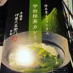 【最新まとめ】京都街中で見かけた抹茶使いフード☆宇治抹茶推しにもほどがある!ついにここまできたか!!