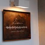 【奈良きたまち】京都人気カフェバリスタが独立「Somi sweets & coffee」素材が生かされた絶品お菓子たち【12/7 OPEN】