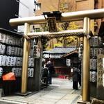 【京都珍神社】来年こそは金運を引き寄せる!ワールドワイドに大人気パワースポット☆「御金神社」