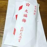 【京都師走の風物詩】一年の厄除けを願う大福梅の授与開始!新年の絵馬も上がってます!!学業の神様「北野天満宮」
