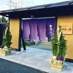 【保存版】底冷えの京都で手軽に日帰り入浴!近場で楽しめるスーパー銭湯【厳選8店】