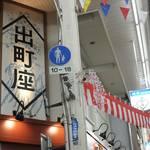 12/28 オープン「立誠シネマ」から「出町座」へ・映画×本×カフェの新たなカルチャースポット誕生【出町桝形商店街】