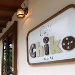 【嵯峨嵐山カフェ】日曜日だけのお楽しみ♪手づくりの優しさがうれしいおうちカフェ「cafe chiko(カフェチコ)」