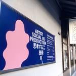 観てきました「思考する技術」at 京都市立芸術大学ギャラリー@KCUA(アクア)【2/12まで】