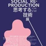 【2/12まで】生産と技術がテーマの展覧会「2017年度 学内申請展 思考する技術」開催【入場無料】