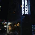 【京都ナイトの遊び方】ちょい悪オヤジの大人の祇園めぐり!待ち合わせ場所もスマートに☆創業100年老舗「レストラン菊水」