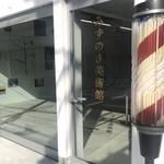 亀岡で唯一の美術館「みずのき美術館」開館5周年記念展「みずのきとわたし」1/21まで開催【入館無料】
