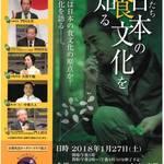 【イベント】京都の食の重鎮たちが語る!京都西北ロータリークラブ主催「わたしたち日本の食文化を知る」