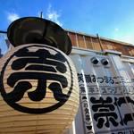 京都駅東の新しいまちづくり「崇仁新町」(すうじんしんまち)2/1グランドオープン!
