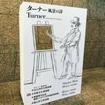 【京都文化博物館】絶賛開催中!風景画の巨匠ターナーの傑作をここ京都で☆「ターナー風景の詩」展