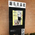 開館20周年記念展!京都が生んだ天才画家☆「はじまりは、伊藤若冲」展【細見美術館】