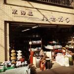 知る人ぞ知る昭和レトロな器が並ぶ京陶器店!掘り出し物も数多くあり〼陶器店「ハセガワ」【京都食器めぐり】