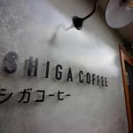 京都西エリアに!☆とびきりオシャレな自家焙煎珈琲店がオープン☆「SHIGA COFFEE」(シガコーヒー)【西七条】