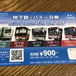 京都観光の強い味方!地下鉄・バスセットの乗り放題一日券でさらに割安☆京都市交通局