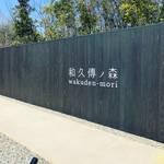 【京都ランチめぐり】京丹後に新名所!有名京料理店が創業の地でカジュアルレストランオープン☆「和久傳の森」