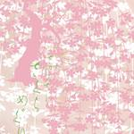 【3/30〜4/4】広沢池「平安郷 春の一般公開」 開催「池の茶屋」や「佐野藤右衛門邸」の桜も見学できます
