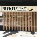 京都 八坂神社前に京風ドラッグストアが誕生!和風ローソン跡地に「ツルハドラッグ」