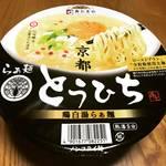 【新発売】徹底解剖!京都屈指の行列ラーメン店『らぁ麺とうひち』がカップ麺で登場☆