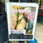 地元京都の春野菜が選り取り見取り!一風呂ついでにお買いもの☆「じねんと市場」【京都竹田】