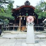 【京都神社めぐり】陰陽師ゆかりの宝物殿もあるパワースポット!星神・方位の神様☆「大将軍八神社(たいしょうぐんはちじんじゃ)」