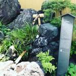 【京都伏見名水めぐり】スタンプラリーで名水チェック☆金運アップのご利益も◎「大黒寺」