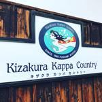 【京都伏見名水めぐり】スタンプラリーで名水チェック☆酒造りの肝となる伏水「キザクラカッパカントリー」