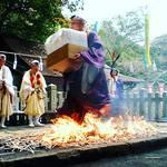 【京都珍祭り】燃え盛る炎に命がけの荒行!!5月13日(日)開催☆柴燈大護摩・火渡り「北白川不動院」