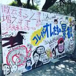 【京都珍百景】いま話題の京都大学のタテカン騒動!日々変わる立て看板風景をぶらり☆