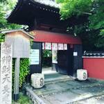 【京都伏見名水めぐり】スタンプラリーで名水チェック☆京都唯一の弁財天を祀る!ついにコンプ◎「長建寺」