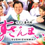 「すしざんまい」が京都初出店!5月28日にオープン!