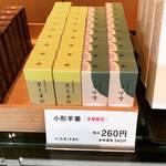 【京都和菓子めぐり】創業400年の老舗の京都限定羊羹!発酵食品・白味噌味は驚愕の逸品「とらや京都一条店」