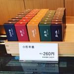 【京都和菓子めぐり】創業400年の老舗!名物羊羹『夜の梅』は食べ切りサイズ◎レアなゴルフ最中も「とらや京都一条店」