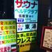 【京都銭湯めぐり】京都駅スグ!ビルのフロアにある隠れ家的穴場銭湯☆「東湯」
